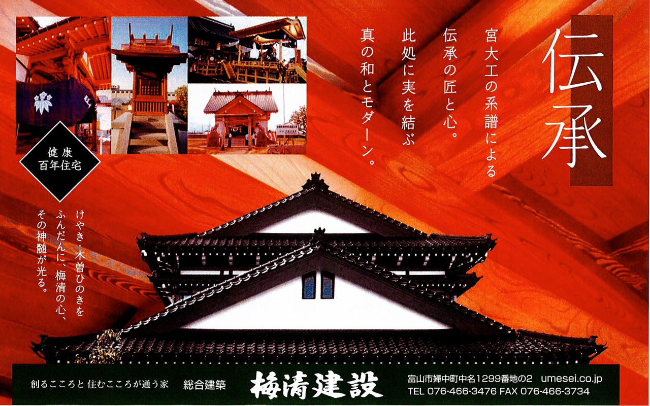 富山県特有の格式ある伝統技術