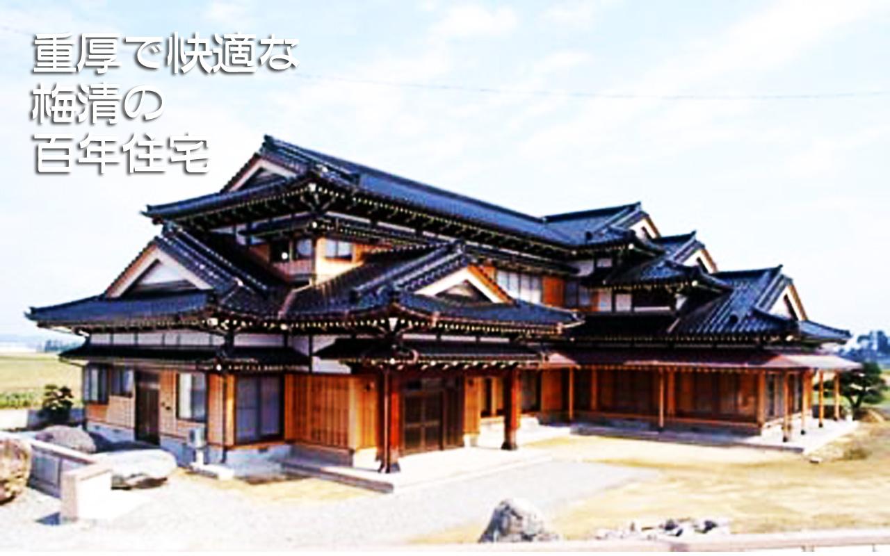 梅清建設の百年住宅